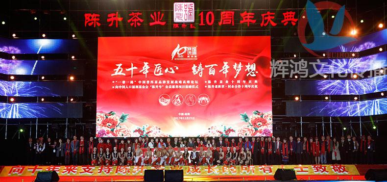 勐海陈升茶业10周年庆典演唱会活动舞团演员合影